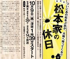 123松本家の休日.jpg