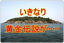 いきなり黄金123.jpg