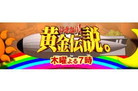 いきなり黄金134.jpg