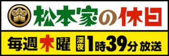 松本家の休日.png