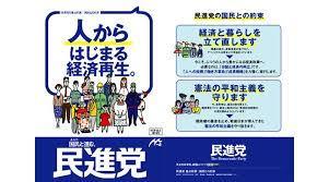 民進党123.jpg